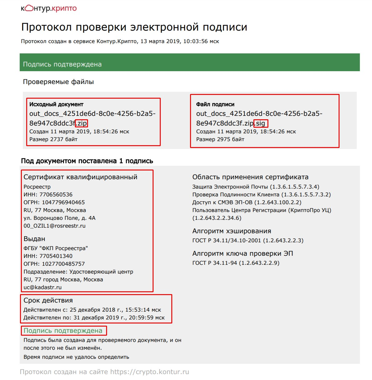 Как распечатать электронную цифровую подпись росреестра - Юрист Михайлов